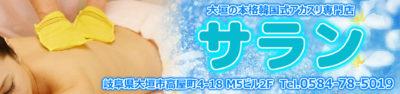 【サラン】大垣/岐阜