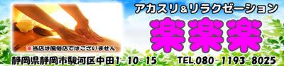 【楽楽楽】静岡/静岡