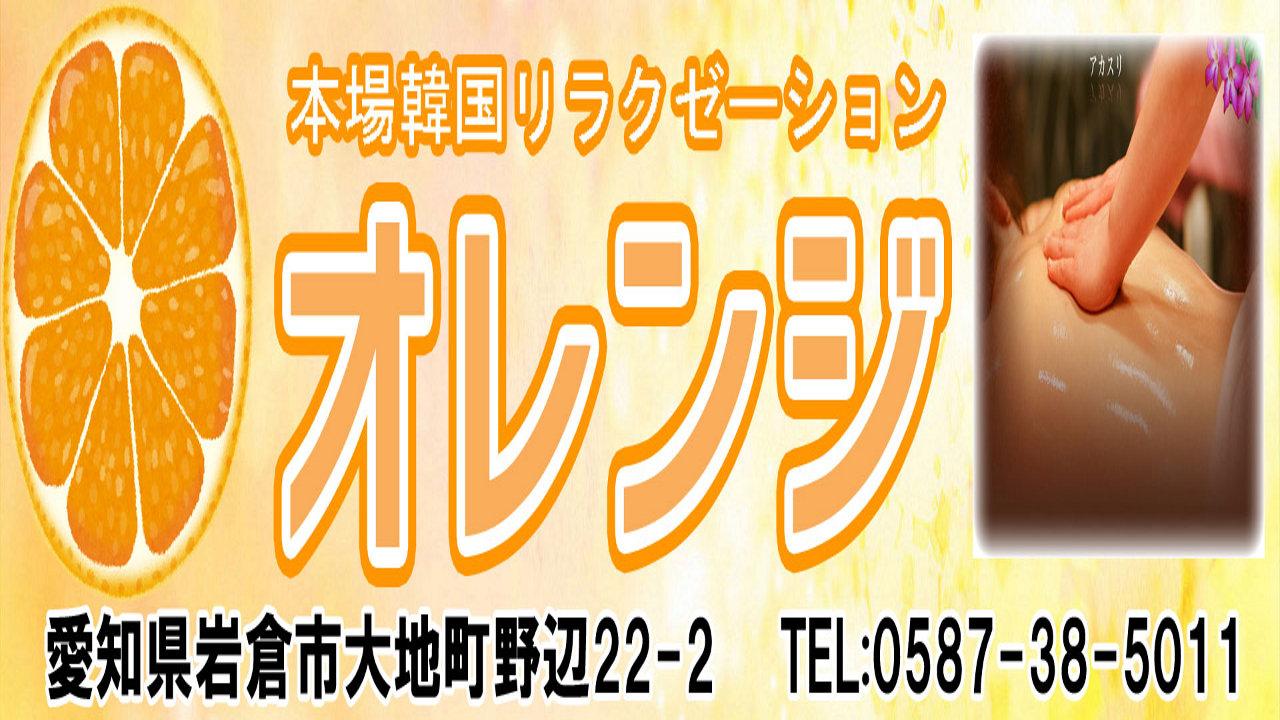 【オレンジ】岩倉/愛知