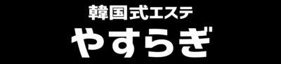 【やすらぎ】岩倉/愛知