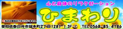【ひまわり】春日井/愛知