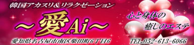 【愛】柴田/名古屋