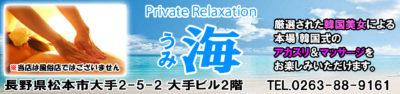 【海】松本/長野