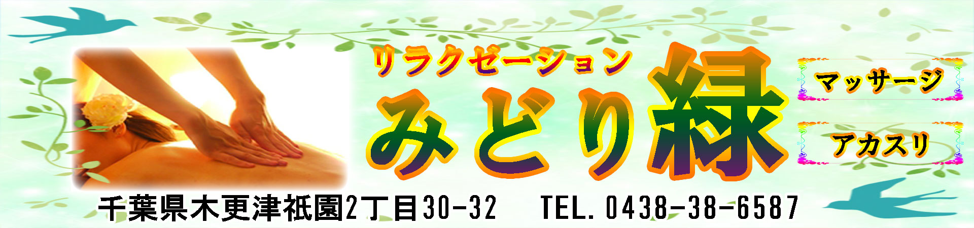【みどり~緑】木更津/千葉
