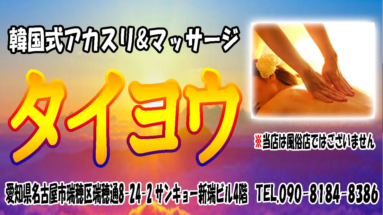 【タイヨウ】瑞穂/名古屋