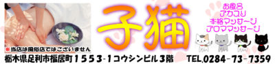 【子猫】足利市/栃木