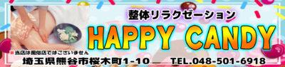 【ハッピーキャンディー】熊谷/埼玉