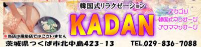 【KADAN】つくば市/茨城