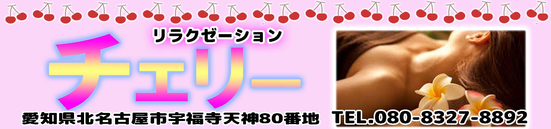 【チェリー】北名古屋市/愛知