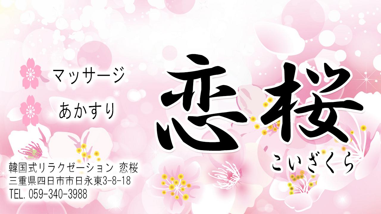 【恋桜】四日市/三重