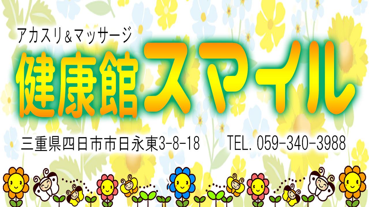 【スマイル】四日市/三重