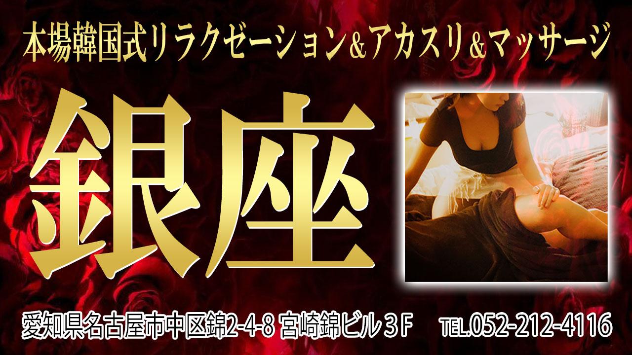 【銀座】錦/名古屋