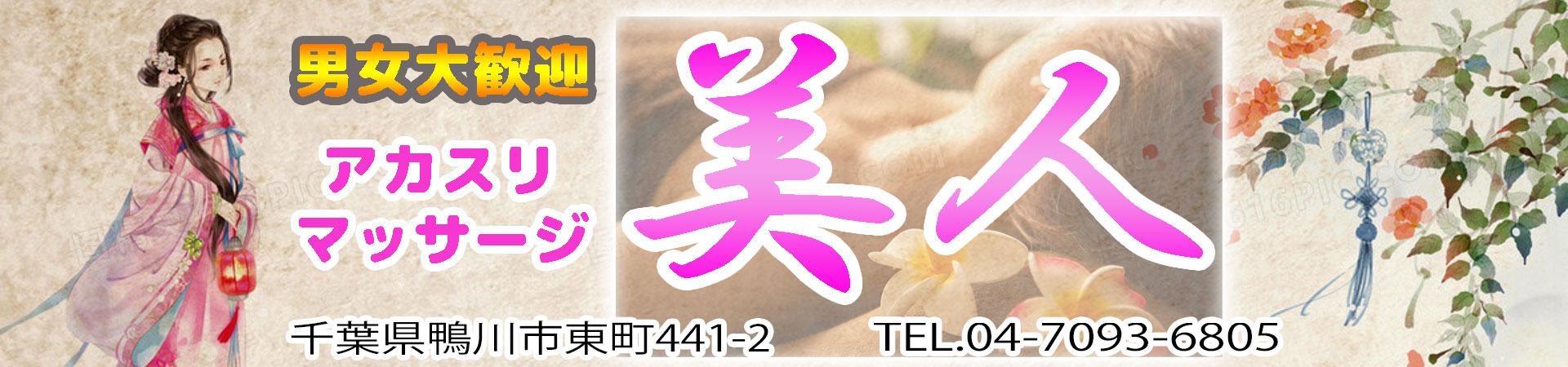 【美人】鴨川/千葉