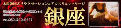 【銀座】リラクゼーション