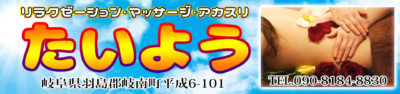 【たいよう】岐南駅