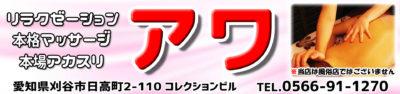【アワ】刈谷 逢妻駅
