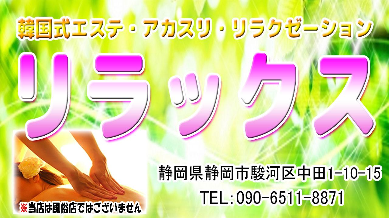 【リラックス】静岡/韓国アカスリ
