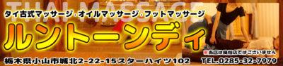 【ルントーンディ】小山/栃木