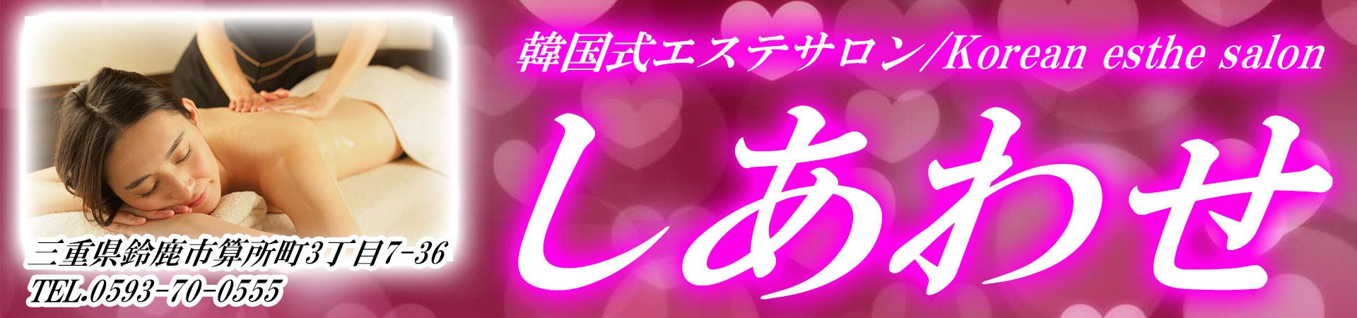 【しあわせ】鈴鹿/三重