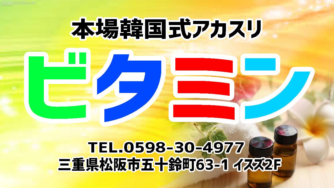 【ビタミン】松阪/三重