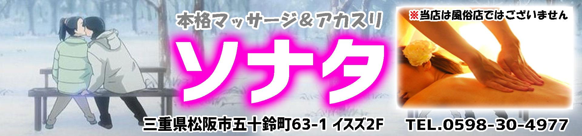 【ソナタ】松阪/三重