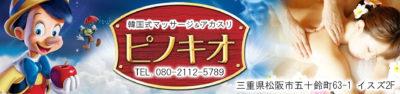 【ピノキオ】松阪/三重