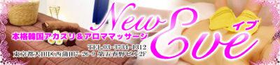 【NEWイブ】蒲田/東京