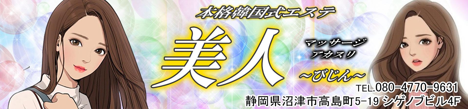 非公開: 【美人】沼津/静岡