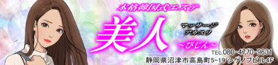 【美人】沼津/静岡