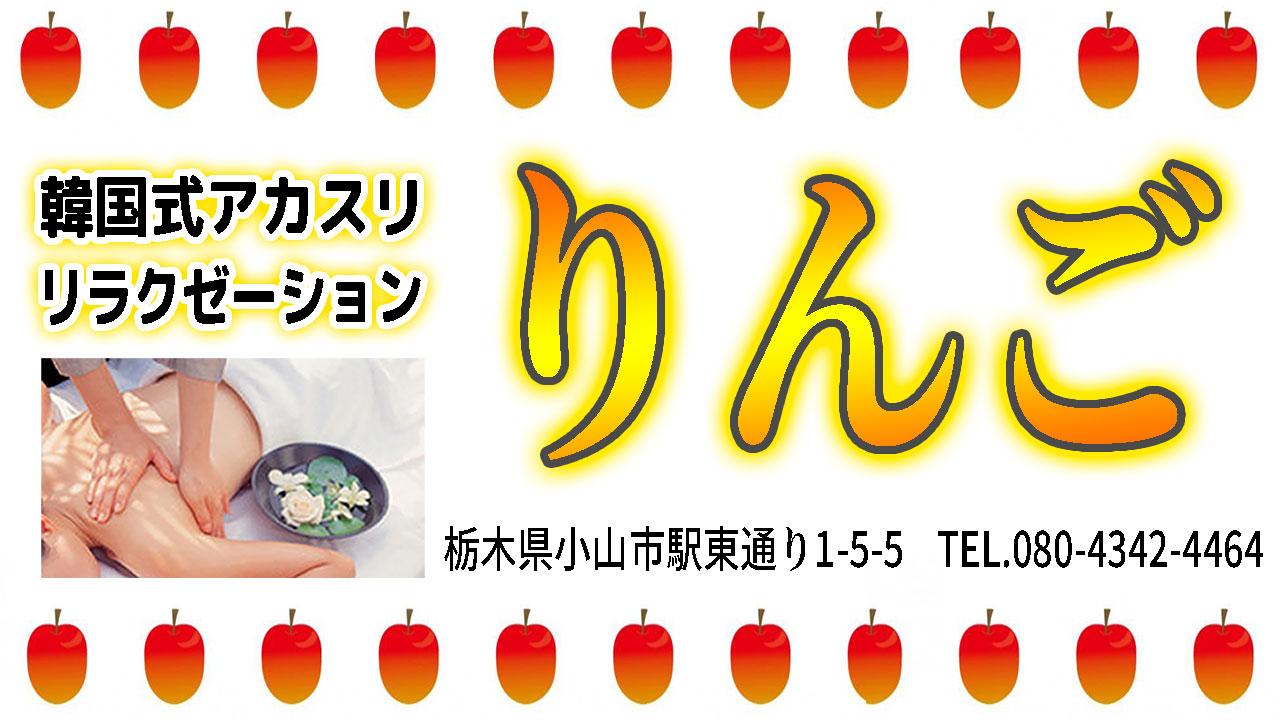 【りんご】小山/栃木
