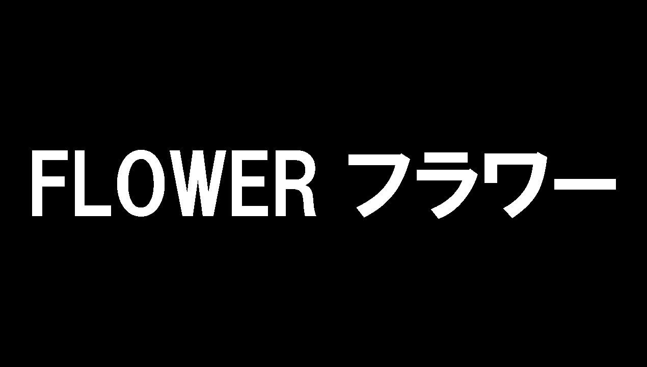 Flower・フラワー(リラクゼーション)