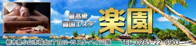 【楽園】小山/栃木