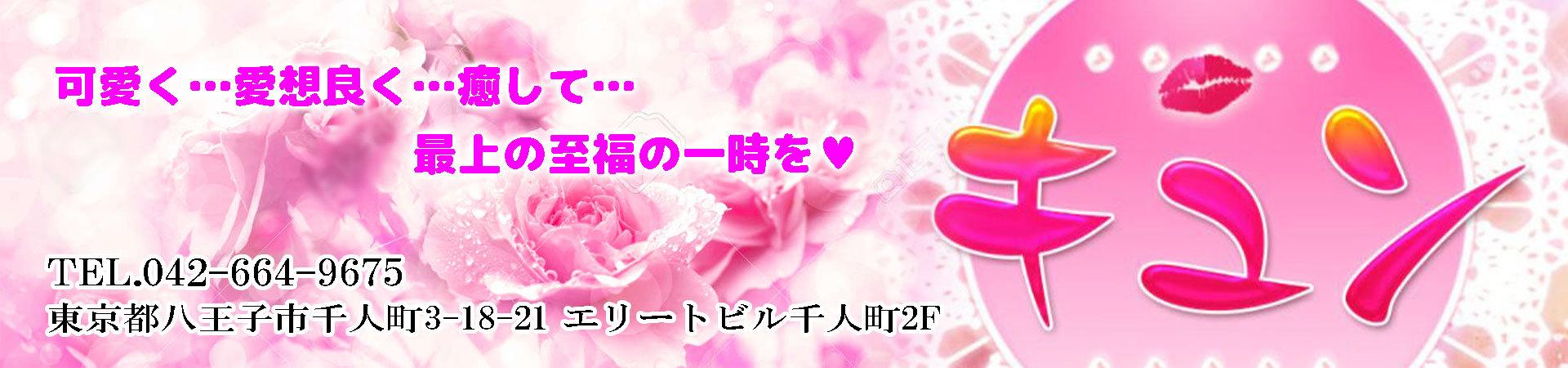 【キュン】西八王子/東京