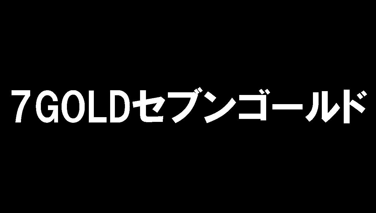 7、GOLD~セブンゴールド~