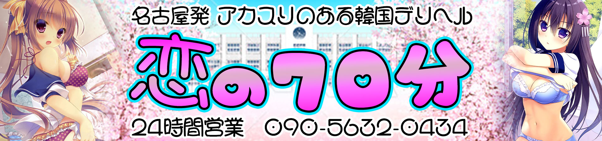 【恋の70分】名古屋発/アカスリ韓国デリヘル/愛知