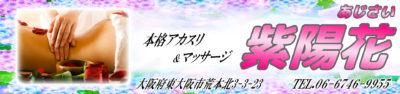 【紫陽花~あじさい】東大阪/大阪