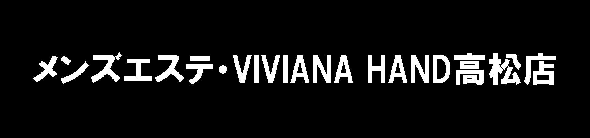 メンズエステ・VIVIANA HAND高松店