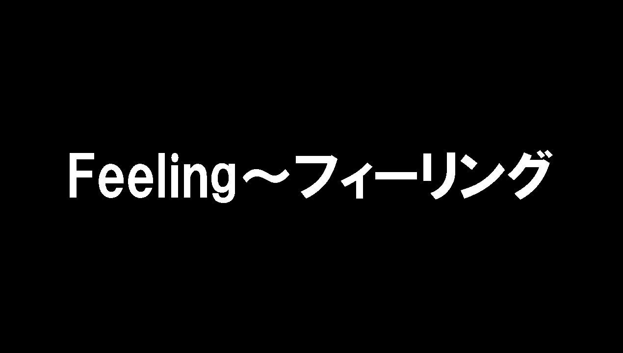 Feeling~フィーリング