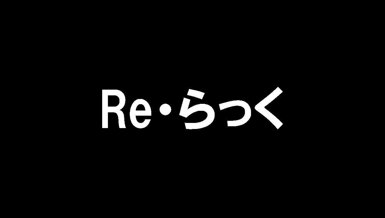 Re・らっく