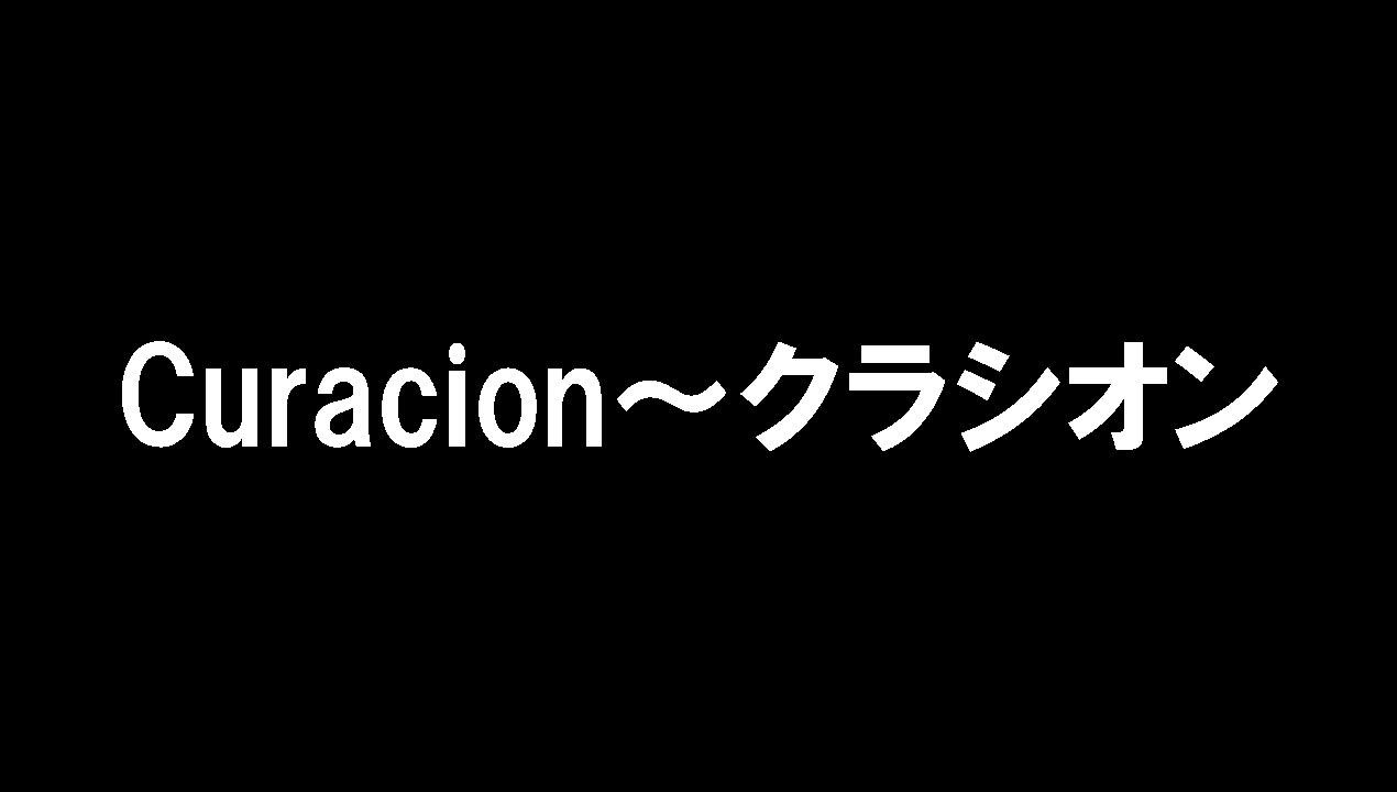 Curacion~クラシオン