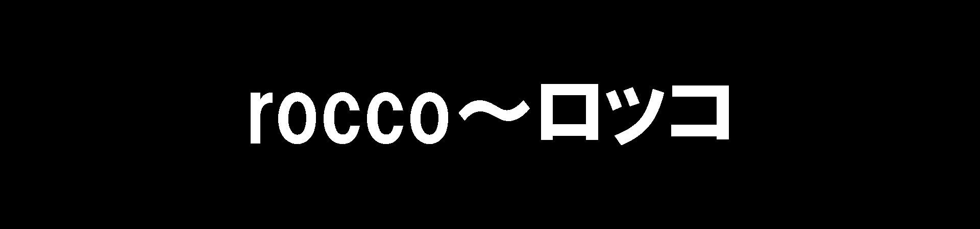 rocco~ロッコ