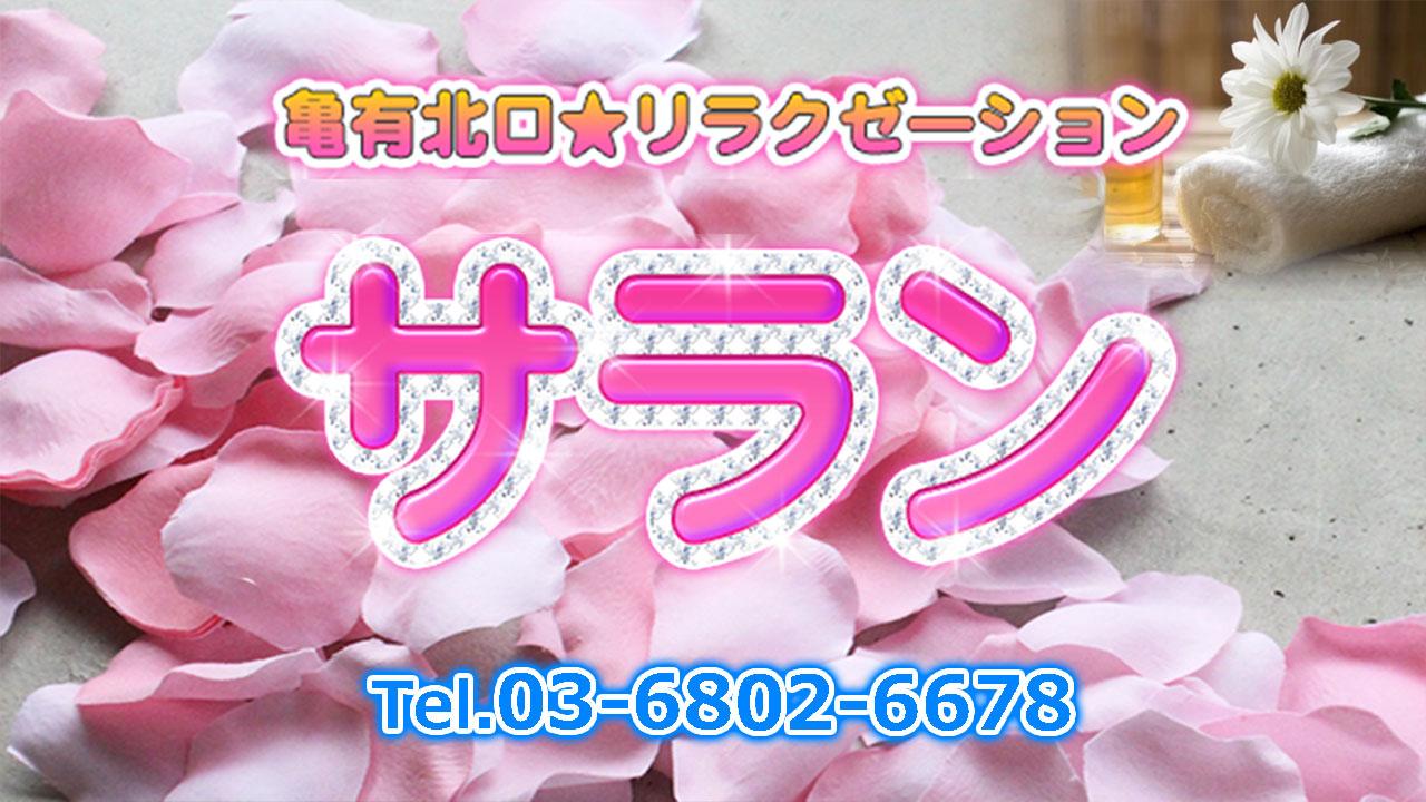 【サラン】亀有/東京