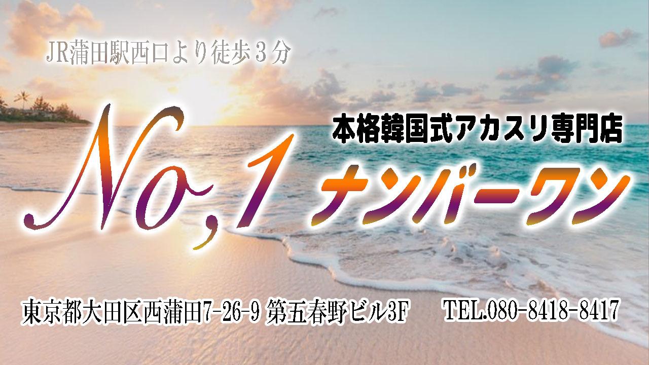 【ナンバーワン】蒲田/東京