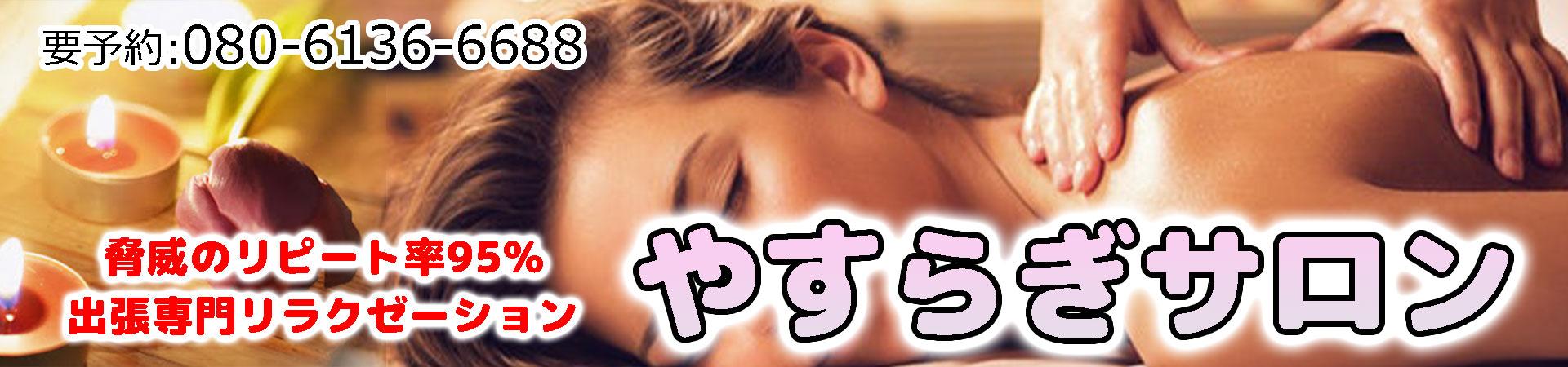 非公開: 【やすらぎサロン】生野区/大阪