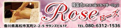 【ローズ】高松/香川